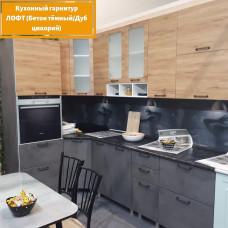 Кухня ЛОФТ 1,45*2,65м